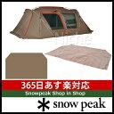 SNOWPEAK テント 大型 オールインワン 【スノー ピーク shop in shopのニッチ!】
