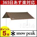 """スノーピーク snowpeak ライトタープ""""ポンタ""""シールド [ STP-380 ][P5][あす楽]"""