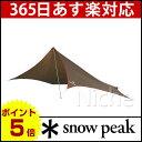 """スノーピーク snowpeak ライトタープ""""ペンタ""""シールド [ STP-381 ][P5][あす楽]"""