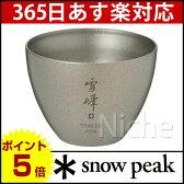 スノーピーク snowpeak お猪口 Titanium [ TW-020 ]