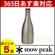【ポイント5倍】送料無料 スノーピーク snowpeak 酒筒(さかづつ) Titanium [ TW-540 ]【あす楽_年中無休】
