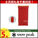 スノーピーク セパレートオフトンワイド 700 [ BDD-103 ]【 SA】 のニッチ![寝袋 シュラフ キャンプ 関連品][ SNOW PEAK ][P5][あす楽]