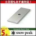 スノーピーク リッドトレー ハーフユニット [ CK-026 ][ snow peak スノーピーク ][P5][あす楽]
