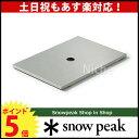 スノーピーク リッドトレー 1ユニット [ CK-051 ][ snow peak スノーピーク ][P5][あす楽]
