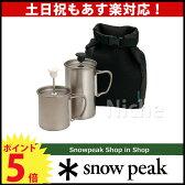 スノーピーク チタンカフェラテセット3カップ [ CS-110 ] 【スノー ピーク shop in shopのニッチ!】 キャンプ 用品 のニッチ![ SNOW PEAK ]