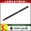スノーピーク シリコーンキッチン菜箸 [ CS-383 ][ snow peak スノーピーク ][P5][あす楽]