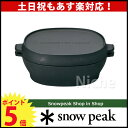 【ポイント5倍】【あす楽_年中無休_送料無料】SNOWPEAK スノーピーク コロダッチオーバル [CS-503] Micro Oval [ スノー ピーク shop in shopキャンプ 用品 SNOW PEAK ]