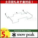 スノーピーク ガビングフレーム [ DB-005 ] 【スノー ピーク shop in shopのニッチ!】 キャンプ 用品 のニッチ![ SNOW PEAK ][P5][あ..