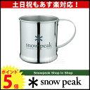 スノーピーク ステンレスマグカップ [ E-010R ] 【...