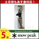 スノーピーク ギガパワー2WAYランタン [ GL-150A ] 【スノー ピーク shop in shopのニッチ!】 キャンプ 用品 のニッチ![ SNOW PEAK ][..