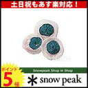 スノーピーク マントル(S) 3枚セット [ GP-001 ] 【スノー ピーク shop in shopのニッチ!】 キャンプ 用品 のニッチ![ SNOW PEAK ]
