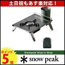 スノーピーク ギガパワープレートバーナーLI[GS-400][ SA スノー ピーク shop in shopキャンプ 用品 SNOW PEAK ][P5]