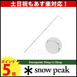 スノーピーク パイルドライバー LT-004【スノー ピーク shop in shopのニッチ!】キャンプ 用品 のニッチ![ SNOW PEAK ]