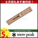 【ポイント5倍】【あす楽_年中無休】スノーピーク パイルドライバーケース [ LT-004B ] [ スノー ピーク shop in shopのニッチ!][ キャンプ 用品 ][ SNOW PEAK ] 0824楽天カード分割