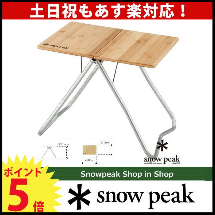 【ポイント5倍】【あす楽_年中無休_送料無料】スノーピーク Myテーブル 竹 [ LV-034T ] 0824楽天カード分割 チェアやコットの横に最適なサイズ。[My Table bamboo top | snowpeak スノーピーク | テーブル|携帯|サイドテーブル]