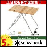 向(到)椅子和kotto的横(侧)最适合的尺寸。[My Table bamboo top | snowpeak 雪峰| 桌子|携带|床头柜][明天音乐◆雪峰】 My桌子 竹[LV[チェアやコットの横に最適なサイズ。[My Table bamboo top | snowpeak スノーピ