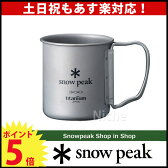 スノーピーク チタンシングルマグ 300 フォールディングハンドル [ MG-042FHR ] [ スノー ピーク shop in shopキャンプ 用品 SNOW PEAK ]