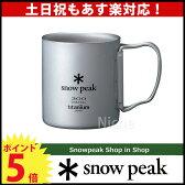 チタンダブルマグ 300 フォールディングハンドル [ MG-052FHR ][ スノー ピーク shop in shopキャンプ 用品 SNOW PEAK ]