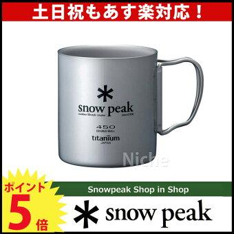 【あす楽_年中無休】snowpeakスノーピークチタンダブルマグ450[MG-053R][P5]【送料無料】