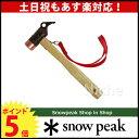 スノーピーク ペグハンマーPro.C [ N-001 ]【スノー ピーク shop in shopのニッチ!】 キャンプ 用品 のニッチ![ SNOW PEAK ][P5][あす..