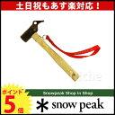 スノーピーク ペグハンマーPRO.S [ N-002 ]【スノー ピーク shop in shopのニッチ!】 キャンプ 用品 のニッチ![ SNOW PEAK ][P5][あす..