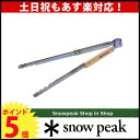 スノーピーク 火ばさみ[N-020][スノー ピーク shop in shopキャンプ 用品 SNOW PEAK ][P5][あす楽]