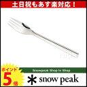 スノーピーク オールステン・ディナーフォーク [ NT-052 ][ snow peak スノーピーク ][P5][あす楽]