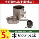 スノーピーク チタントレック900 [ SCS-008T ] 【スノー ピーク shop in shopのニッチ!】 キャンプ 用品 のニッチ![ SNOW PEAK ][P5][..