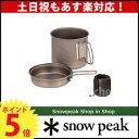 スノーピーク チタントレック1400 [ SCS-009T ] 【スノー ピーク shop in shopのニッチ!】 キャンプ 用品 のニッチ![ SNOW PEAK ][P5]..