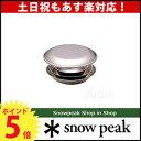 スノーピーク テーブルウェアセットL [ TW-021 ] 【スノー ピーク shop in shopのニッチ!】 キャンプ 用品 のニッチ![ SNOW PEAK ][P5..