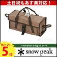 スノーピーク マルチコンテナ S [ UG-073R ] [ スノー ピーク shop in shopのニッチ!][ キャンプ 用品 ][ SNOW PEAK ]
