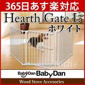 ベビーダン ハースゲート L ホワイト [ HEARTH GATE BabyDan ハース ゲート 56807 ]