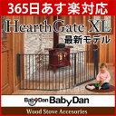 ベビーダン ハースゲート XL [BD001][ HEARTH GATE BabyDan ハース ゲート ][あす楽]