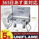 UNIFLAME ユニフレーム ツインバーナーUS-1900us1900【 uniflame ユニフレーム 】【 S