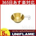 ユニフレーム UFシェラカップ 300 ブラス 668078[UNIFLAME コップ カップ][P5][あす楽]