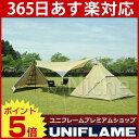 【クーポン配布中】uniflame ユニフレーム REVOルーム4プラス [ 680896 ] 山 キャンプ タープ テント UVカット 海[日よけ テント UVカット][P5][あす楽]