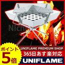 UNIFLAME ユニフレーム ファイアグリル 683040「ファイヤグリル 焚き火台 焚火台 ダッチオーブン BBQ」