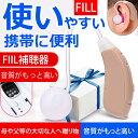 補聴器 デジタル補聴器 耳かけ補聴器 中軽度難聴者 耳かけタイプ スマート雑音抑制機能を搭載 集音器(左右別売り)