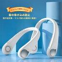 ネッククーラー 首掛け扇風機 ネック冷却クーラー USB充電...