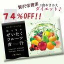 74%OFF!! めっちゃぜいたくフルーツ青汁 1ヶ月分 美...