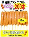 【送料無料】フランクフルト200本(70g)【業務用】【バーベキュー】【BBQ】【学園祭】