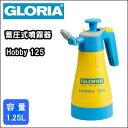 家庭用 手動 蓄圧式噴霧器 霧吹き スプレー 1.25Lグロリア ホビー125 【RCP】