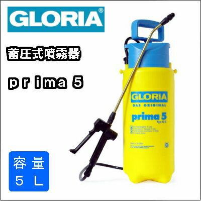 【送料無料】家庭用手動蓄圧式噴霧器スプレイヤーグロリアprima5プリマ5【RCP】