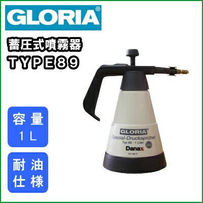 【送料無料】業務用手動蓄圧式噴霧器スプレイヤーグロリアtypeタイプ89【RCP】