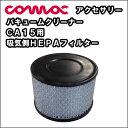 業務用 単相100V 掃除機 バキュームクリーナーコマック CA15用吸気側HEPAフィルター 【RCP】