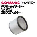 業務用 単相100V 掃除機 バキュームクリーナーコマック CA30用HEPAフィルター 【RCP】