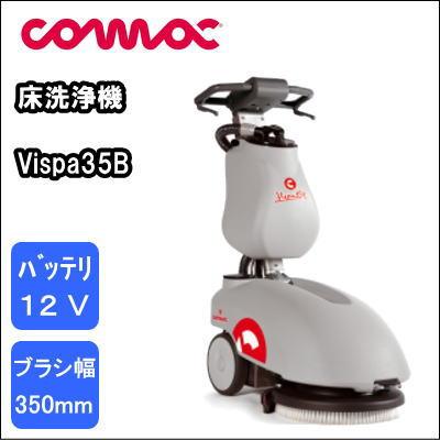 【業務用バッテリー式床洗浄機】【送料無料】コマックVispa35B