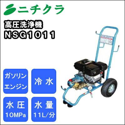 【送料無料】業務用エンジン式冷水高圧洗浄機ニチクラNSG1011【RCP】