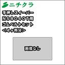 家庭用 手押し スイーパーニチクラ NS8040T用ゴムベルトセット 【RCP】