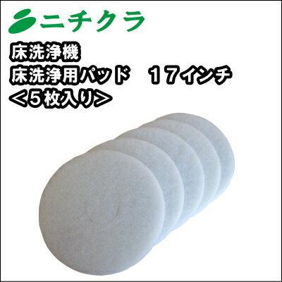 床洗浄機 スクラバー ドライヤー 用 フロアパッド白パット 17インチ 5枚入り 【RCP】